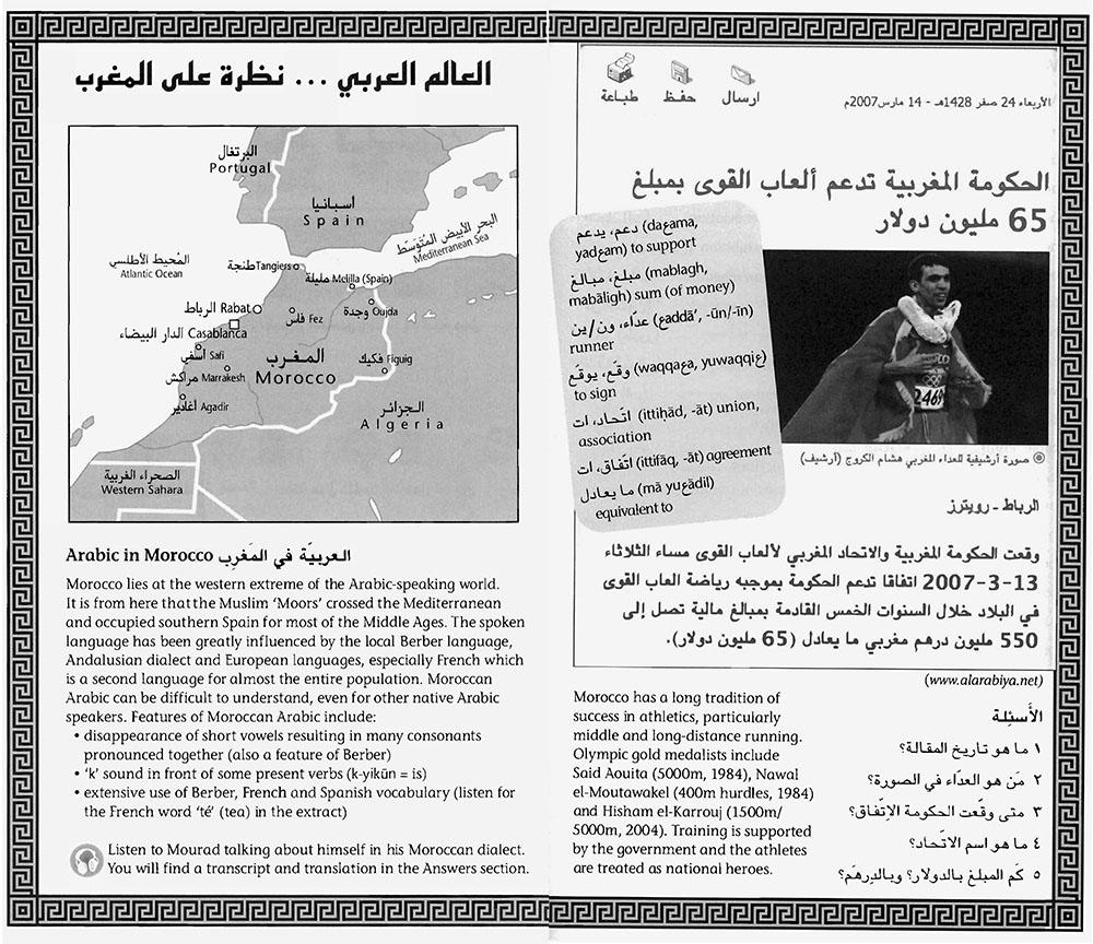 ma2_arab2