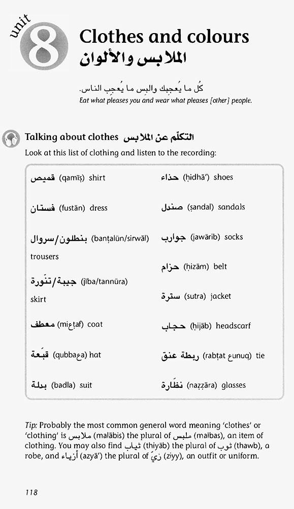 полный курс арабского языка